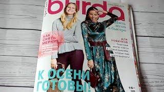 сПЕЦВЫПУСК БУРДА 2017