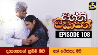 Agni Piyapath Episode 108 || අග්නි පියාපත්  ||  08th January 2021 Thumbnail
