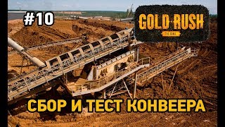 Gold Rush The Game #10 Сбор и тест оборудования