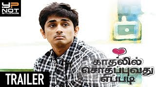 Kadhalil Sodhappuvathu Yeppadi Movie Trailer | Siddharth | Amala Paul | SS Thaman | YNOT Studios