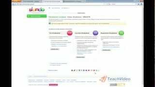 Как дать бесплатное объявление в интернете?(В данном видеоуроке мы расскажем как подать бесплатное объявление в интернете. http://youtube.com/teachvideo - наш канал..., 2011-09-16T12:56:54.000Z)