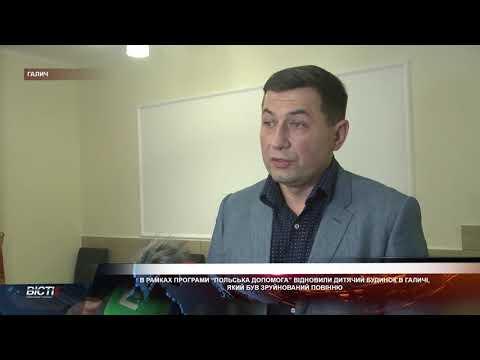 """В рамках програми """"Польська допомога"""" після повені відновили Галицький дитячий будинок"""