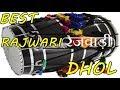 Best RAJWARI (रजवाड़ी ) DHOL ever     रजवाड़ी ढोल   