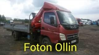 Видео-обзор: Манипулятор FOTON OLLIN (от «Трак-Платформа»)(ЦЕНА и ОПИСАНИЕ данной модели на сайте: http://truck-platforma.ru/foton-ollin-3/ Компания «Трак-Платформа» - лидер по продаже..., 2016-05-24T12:01:27.000Z)