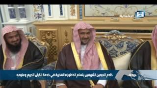 خادم الحرمين الشريفين يتسلم الدكتواره الفخرية في خدمة القرآن الكريم وعلومه