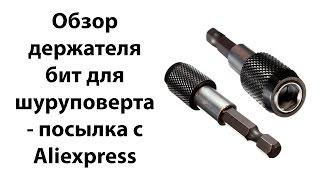 Обзор держателя бит для шуруповерта - посылка с Aliexpress за 1,51 $