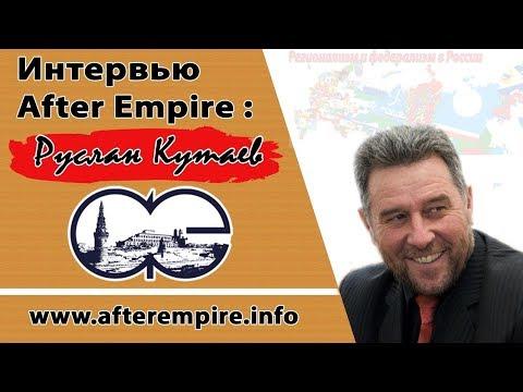 Руслан Кутаев: При