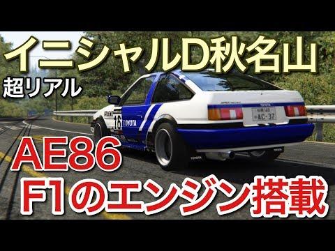 【F1イニシャルD】1万8千回転F1エンジン積んだ86【picar3】