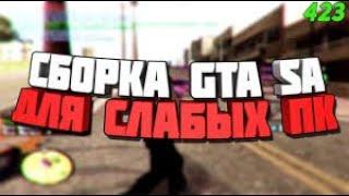 СБОРКА ДЛЯ ОЧЕНЬ СЛАБЫХ ПК! GTA:SAMP