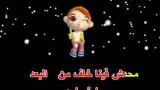 الومك ليه عمرو دياب كاريوكي - arabic karaoke 2012