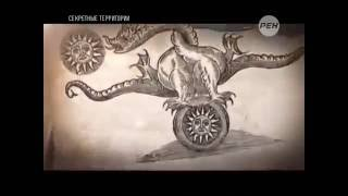 Историческая сенсация Славянские легенды о сотворении мира Секретные территории