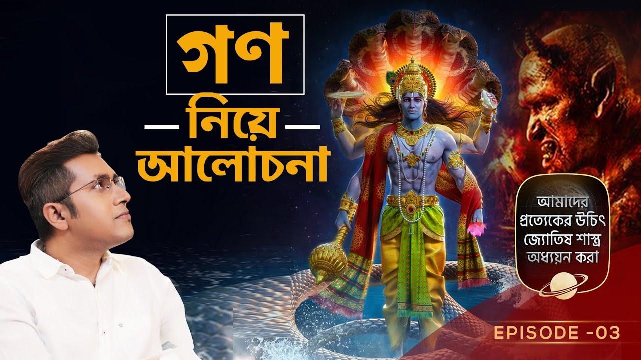 গণ নিয়ে প্রচলিত সব ধারণা কি ঠিক? Astro Motivator   Samrat Chakraborty  9pm Motivation   New series