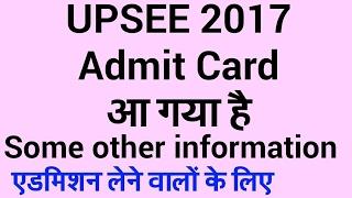 upsee  2017 admit card