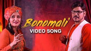 Bonomali Aditya Gautam, Anjana Mondal Mp3 Song Download