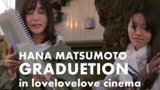 ラブラブラブシネマがお送りする、JK映画監督の松本花奈の卒業式in UPLI...