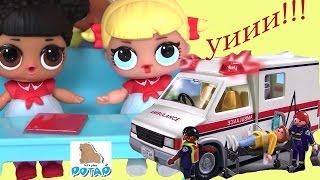 Lol Dolls Видео для Детей   СКОРАЯ ПОМОЩЬ PLAYMOBIL   #Куклы #Пупсики #Мультики для Детей