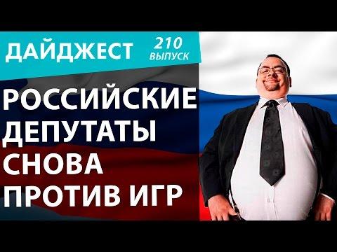 видео: Российские депутаты снова против игр.  Новостной дайджест №210