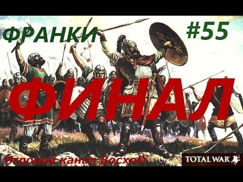 Attila DLC Последний Римлянин Прохождение за Франков #43из YouTube · Длительность: 47 мин19 с