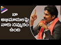 Pawan Kalyan Latest Interview