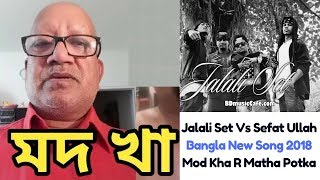 Jalali Set Vs Sefat Ullah | Mod Kha R Matha Potka | মদ খা | Bangla New Rap Song 2018