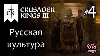 Приняли Русскую культуру  -  Crusader Kings 3 #4 | Прохождение на русском