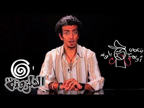 الحلزونة مع أحمد العسيلي