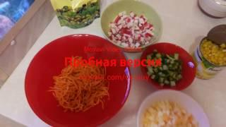 Салат их крабовых палочек и корейской моркови