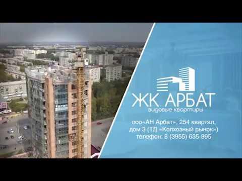 Жилой комплекс АРБАТ