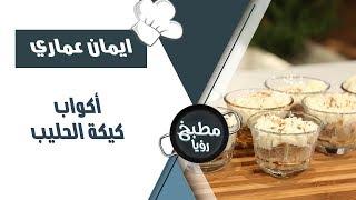 أكواب كيكة الحليب - ايمان عماري