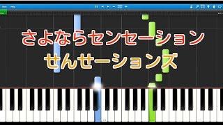 さよならセンセーション(ピアノ)初級 せんせーションズ Play Synthesi...