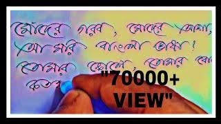 Handwriting bengali  part 2/ bengali handwriting style/