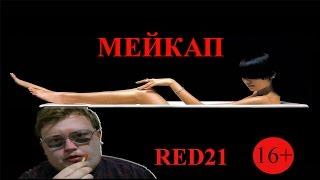 RED21| МЕЙКАП| ЮМОРЛАЙК  ヅ