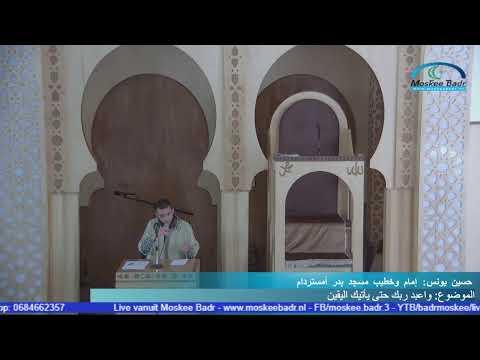حسين يونس: إمام وخطيب مسجد بدر أمستردام - واعبد ربك حتى يأتيك اليقين