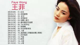 王菲 Faye Wong - 王菲 Faye Wong  的20首最佳歌曲 | 王菲 Faye Wong Best Songs
