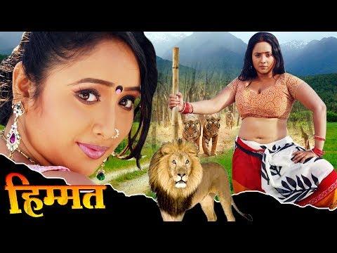 हिम्मत 2020 | रानी चटर्जी की लिक हुई सबसे बड़ी फिल्म | Bhojpuri HD Movie 2020