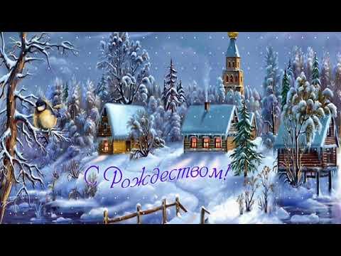 Самое доброе видео поздравление с Рождеством!