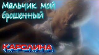 КАРОЛИНА Мальчик мой брошенный Official Video 1992 Full HD Ремастеринг