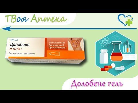 Долобене гель - показания, описание, отзывы - гепарин натрия, диметилсульфоксид, декспантенол