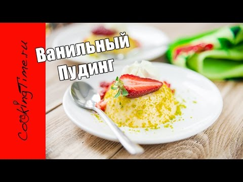 ПУДИНГ ВАНИЛЬНЫЙ - простой и очень вкусный десерт - Vanilla Pudding