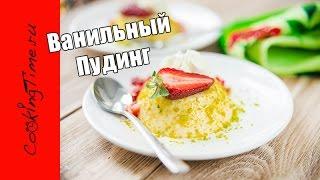 ПУДИНГ ВАНИЛЬНЫЙ - простой и очень вкусный десерт