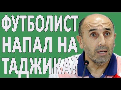 Снова ДРАКА между Таджиками и Киргизами? ЧТО ПРОИЗОШЛО? #Футбол #Таджикистан #Кыргызстан