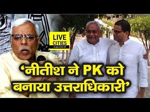 RJD बता रही है Nitish Kumar को NDA का ब्राह्मण, कुशवाहा को शूद्र | LiveCities
