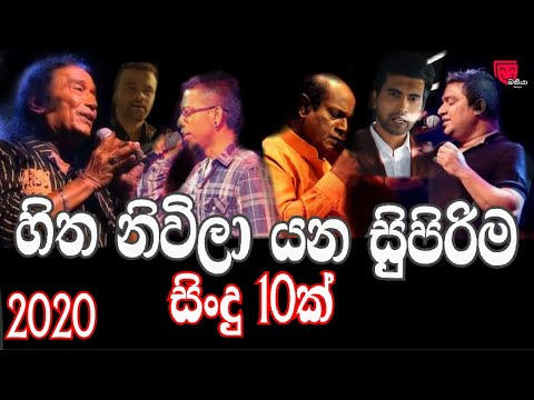 Top 10 Sinhala Songs  Collection  Sinhala Song Collection 2020