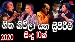 Top 10 Sinhala Songs | collection || Sinhala Song collection 2020
