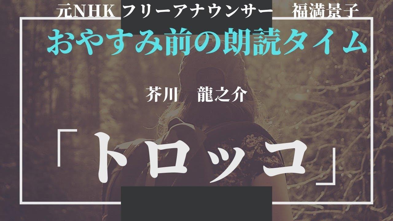 【朗読 睡眠導入】アナウンサー 「トロッコ」芥川龍之介
