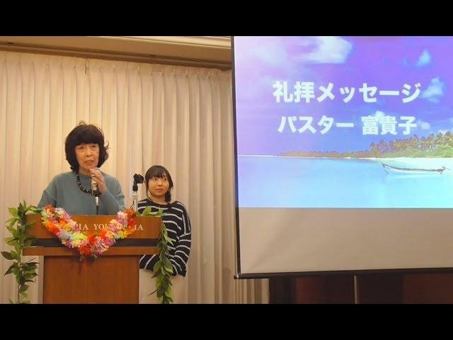 Conquer Vol.7~初めの愛に帰る!・松澤 富貴子牧師・ワードオブライフ横浜