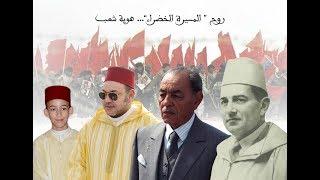 كلمات أغنية صوت الحسن ينادي - نداء الحسن - المسيرة الخضراء - 6 نونبر