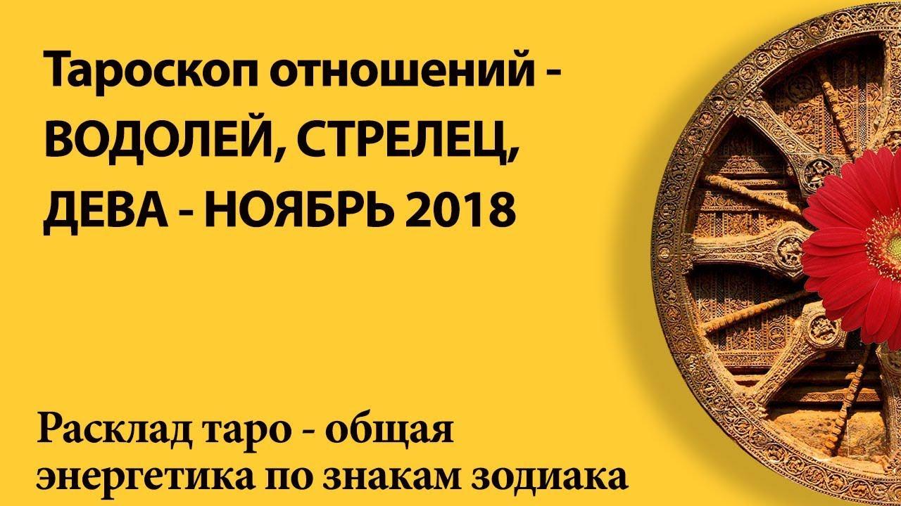 Тароскоп отношений — ВОДОЛЕЙ, СТРЕЛЕЦ, ДЕВА — НОЯБРЬ 2018