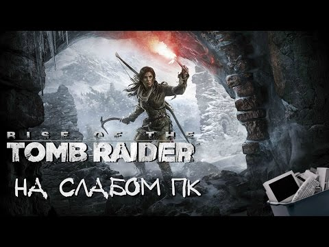 Rise of the Tomb Raider на слабом пк
