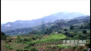 [台北木柵貓空]觀光茶園,茶餐廳&貓空纜車:旅遊,美食,好玩景點(Muzha Maokong in Taipei,Taiwan: Muzha Tea Plantations)